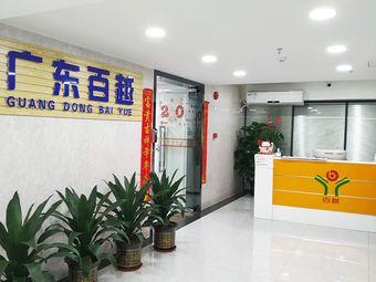 广东百越教育科技有限公司(越秀区店)