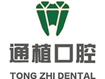 通植口腔矫正·种植联合中心