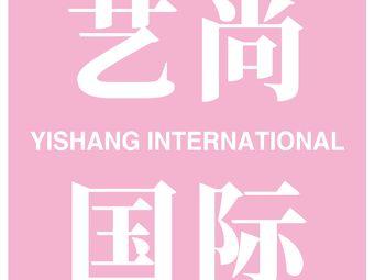 艺尚国际艺术中心·少儿舞蹈·美术书法·语言表演