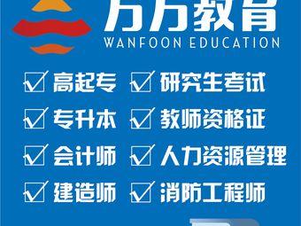 江苏万方教育