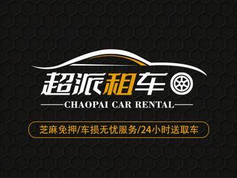 超派租车•24小时豪车租赁(钱江新城店)