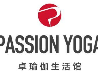 PASSION YOGA卓瑜伽生活馆(怡星店)
