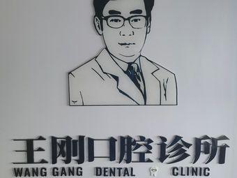 王刚口腔诊所