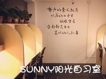 阳光共享自习室
