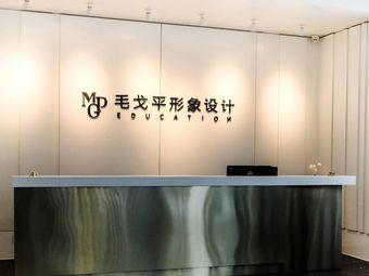 毛戈平形象設計藝術學校(杭州校區)