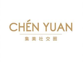 CHéN YUAN(蘇悅廣場店)