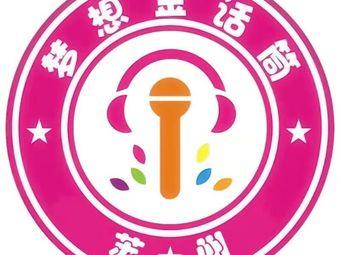 中国梦想金话筒