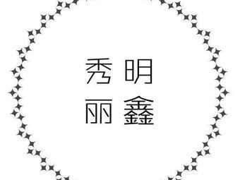 明鑫秀丽减肥瘦身中心