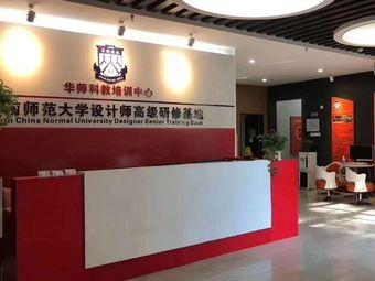 华南师范大学科教培训中心(紫荆东路店)