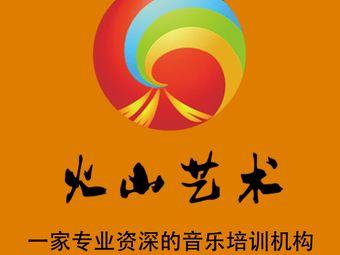 福建火山艺术中心