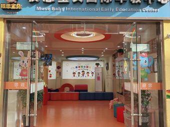 牧思宝贝国际早教中心