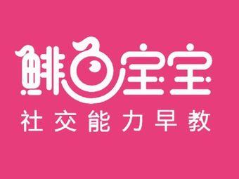 鯡魚寶寶雙語蒙氏托班(徐匯校區)