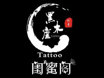黑木崖刺青TATTO纹身.纹绣.美甲(红城湖商业广场店)