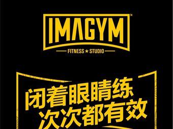 IMAGYM魔塑运动训练中心(北滘店)