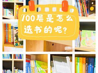 100层亲子图书馆