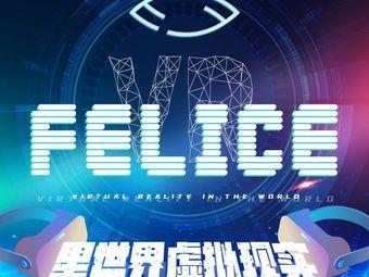 Felice里世界虚拟现实(太湖广场店)