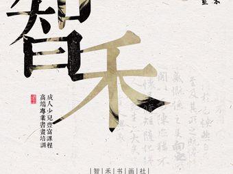 智禾书画社