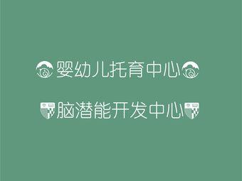 上知教育国际儿童学苑(沙湖校区)