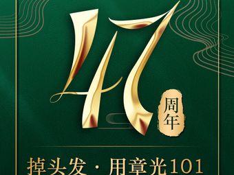 章光101(龙江店)