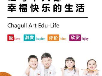 欢鱼·夏加儿美术教育(红谷滩红角洲店)