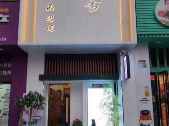 藏烟阁(左岸生活店)