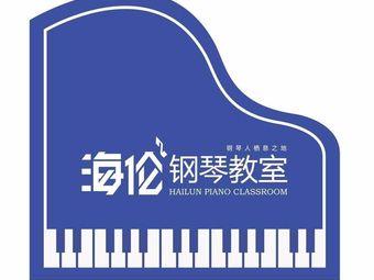 海伦钢琴艺术培训(北湖校区)