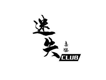 迷失桌游Club