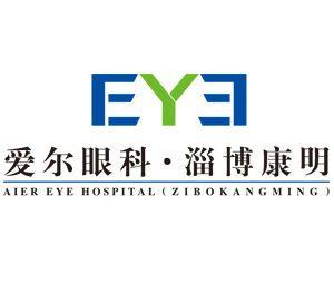 淄博康明爱尔眼科医院