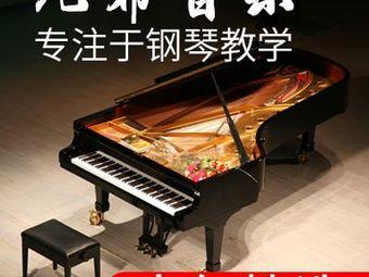 凡希音乐·钢琴培训·专注钢琴教学(南山店)