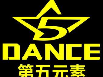 第五元素舞蹈培训基地(河西天虹店)