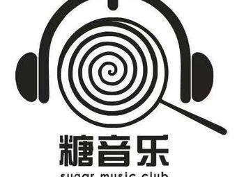 糖音樂藝術培訓中心