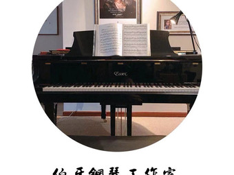 伯牙少儿钢琴培训工作室
