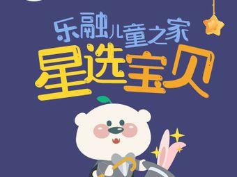 乐融儿童之家早教托育(台州校区)