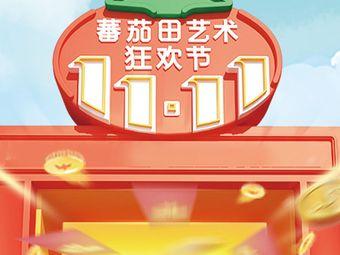 蕃茄田艺术(南昌蓝海中心)