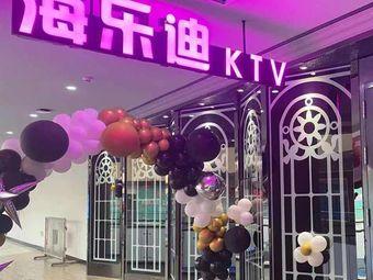 海乐迪量贩式KTV(百悦店)