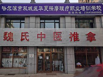 哈尔滨市双城区华夏按摩理疗职业培训学校