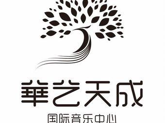 华艺天成国际音乐中心(奥体校区)