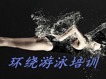 环绕游泳(金阳店)