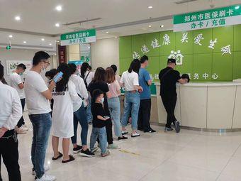 郑州市淮河路陇海社区卫生服务中心