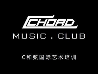 C和弦音樂俱樂部