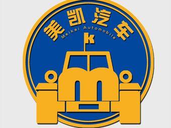 美凯租车(长春店)