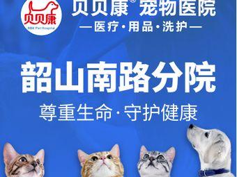 贝贝康宠物医院(韶山南路分院)