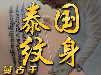 曼古王泰国纹身刺青(禅城店)