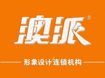 澳派形象设计(宣庆街店)
