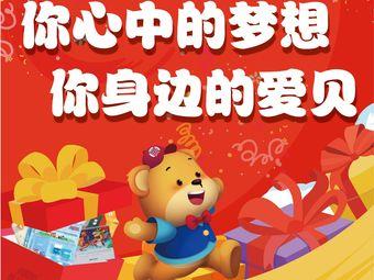 爱贝国际少儿英语(板桥中心)