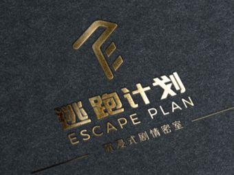 逃跑计划·沉浸式剧情密室