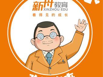 新舟教育(羽山路校区)