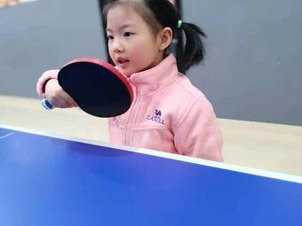 越动乒乓球(科嘉花园店)
