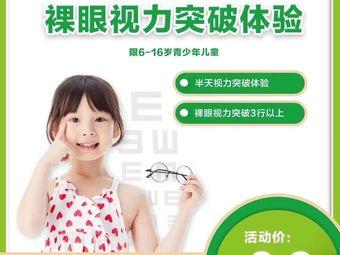 御目世家近视视力训练中心(鲁班路店)