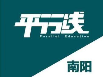 平行线教育(中州路校区)